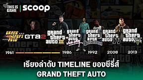 เรียงลำดับ Timeline ของซีรี่ส์ Grand Theft Auto