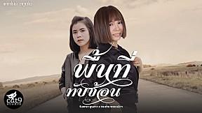 พื้นที่ทับซ้อน - จินตหรา พูนลาภ Feat.กระต่าย พรรณนิภา [Official MV]