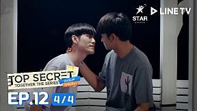 Top Secret Together The Series ได้ครับพี่ดีครับน้อง | EP.12 [4\/4]