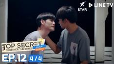 Top Secret Together The Series ได้ครับพี่ดีครับน้อง | EP.12 [4/4]