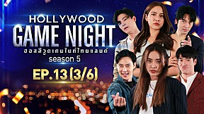 HOLLYWOOD GAME NIGHT THAILAND S.5 | EP.13 [3\/6]