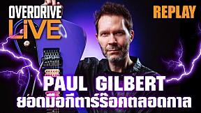 OVERDRIVE LIVE REPLAY - PAUL GILBERT ยอดมือกีตาร์ร๊อคตลอดกาล