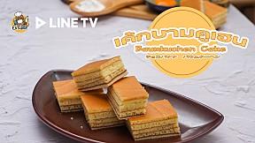 เค้กบามคูเฮน ( Baumkuchen Cake )