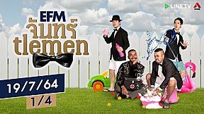 เปิดสายแรกมา โสดโปรดจีบ ยังไม่เคยมีแฟนค่ะ [1\/4] - EFM จันทร์tlemen (19\/07\/2021)