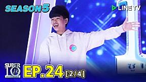 SUPER 10 อัจฉริยะพันธุ์จิ๋ว SEASON 5 | EP.24 [2\/4]