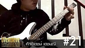 OVERDRIVE GUITAR CONTEST 12 - No.21