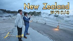 Leela Me I EP.73 ท่องเที่ยวประเทศนิวซีแลนด์ [1\/4]