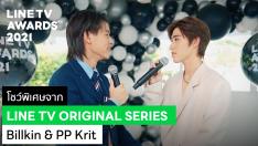 โชว์พิเศษจาก LINE TV ORIGINAL SERIES | LINE TV AWARDS 2021