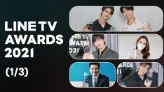 เทปบันทึกภาพงาน LINE TV AWARDS 2021 [1/3]