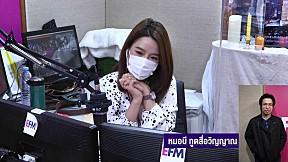 ตำนานโรคระบาดสิ้นสุด - EFM อังคารคลุมโปง [Highlight]
