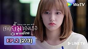 รักยิ้มของเธอ (พากย์ไทย) | EP.2 [2\/3]