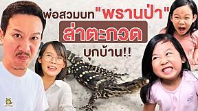 ปฏิบัติการ ล่าตะกวดปกป้องครอบครัวเเละฝูงปลา ต้องจับให้ได้!