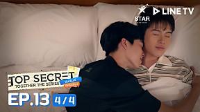 Top Secret Together The Series ได้ครับพี่ดีครับน้อง   EP.13 [4\/4]