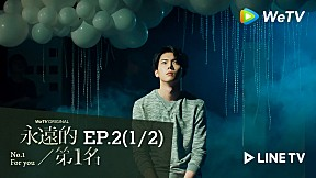 No.1 For You   EP.2 [1\/2]