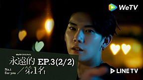 No.1 For You | EP.3 [2\/2]