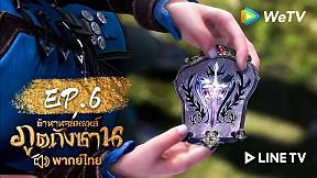 อะนิเมะ ตำนานจอมยุทธ์ภูตถังซาน (พากย์ไทย) | EP.6