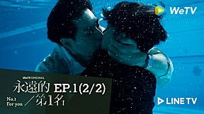 No.1 For You   EP.1 [2\/2]