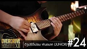 OVERDRIVE GUITAR CONTEST 12 - No.24