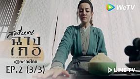 สตรีหาญฉางเกอ (พากย์ไทย)   EP.2 [3\/3]