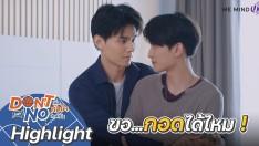 ขอกอดได้ไหม ? | Highlight | Don't Say No The Series เมื่อหัวใจใกล้กัน | 13 ส.ค. 64 | one31