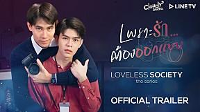 [Trailer] เพราะรัก...ต้องออกแบบ | LOVELESS SOCIETY the series