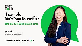 SME Biz Talk ซีซั่น 2 | EP.8 | SHARE TALK
