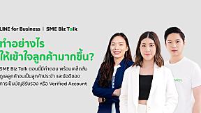 SME Biz Talk ซีซั่น 2   EP.8   OPENNING