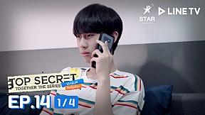 Top Secret Together The Series ได้ครับพี่ดีครับน้อง | EP.14 [1\/4]