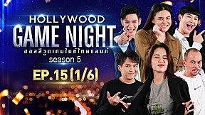 HOLLYWOOD GAME NIGHT THAILAND S.5 | EP.15 [1\/6]