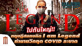 ทฤษฎีสมคบคิด I am Legend ทำนายวิกฤต COVID - Major Movie Talk [Short News]