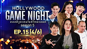 HOLLYWOOD GAME NIGHT THAILAND S.5 | EP.15 [4\/6]