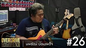 OVERDRIVE GUITAR CONTEST 12 - No.26