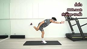 Mickey AN Training EP9: นั่งนานๆ ต้องทำท่าอะไรบ้าง?!