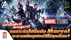 ไม่ต้องมี Avengers เพราะต่อไป - Major Movie Talk [Short News]