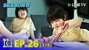 SUPER 10 อัจฉริยะพันธุ์จิ๋ว SEASON 5 | EP.26 [1\/4]