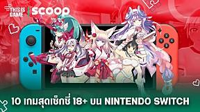 10 เกมสุดเซ็กซี่ 18+ บน Nintendo Switch