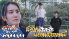รักแรกของเลโอ-เฟียซ| Highlight | Don't Say No The Series | 20 ส.ค. 64 | one31