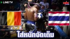 BELGIUM VS THAILAND ใส่หนักจัดเต็ม..โคตรเดือด!!! - MAX MUAY THAI