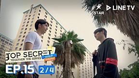Top Secret Together The Series ได้ครับพี่ดีครับน้อง | EP.15 [2\/4] ตอนจบ