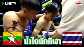 นี่สินะ..น้ำใจนักกีฬา...ที่สุดของมวยไทย 3 ยก โหด! ดิบ! เถื่อน! [MYANMAR VS THAILAND]