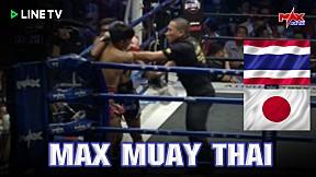 สุดยอดมวยไทย ใส่กันสามยก ไม่มีจังหวะหายใจเลยทีเดียวโหดขนาดไหนไปชม! MAX MUAY THAI