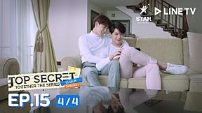 Top Secret Together The Series ได้ครับพี่ดีครับน้อง   EP.15 [4\/4] ตอนจบ