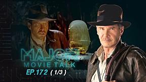Indiana Jones 5 หรือหนังจะลดอายุ Harrison Ford - Major Movie Talk | EP.172 [1\/3]