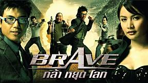 Brave กล้าหยุดโลก [3\/4]
