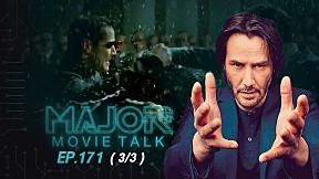 The Matrix 4 ถึงไหนแล้ว? - Major Movie Talk | EP.171 [3\/3]