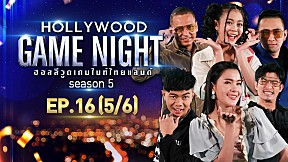 HOLLYWOOD GAME NIGHT THAILAND S.5 | EP.16 [5\/6]