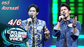 I Can See Your Voice -TH | EP.282 | อรวี สัจจานนท์ | 25 ส.ค. 64 [4\/6]