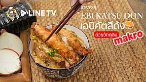 พาทำ เอบิคัตสึด้ง ด้วยวัตถุดิบจากแมคโคร ( Ebi Katsu Don )