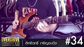 OVERDRIVE GUITAR CONTEST 12 - No.34