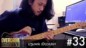 OVERDRIVE GUITAR CONTEST 12 - No.33